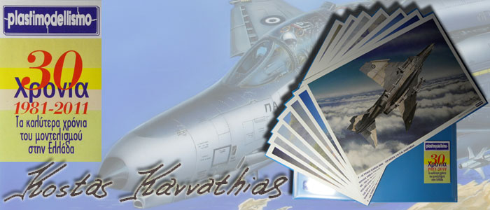 ... its 30 years since 1981 and for that reason has published a set of nine  (9) prints under signature of known aviation artist Kostas Kavvathias. a5639d41c11